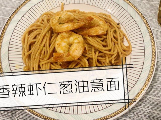 香辣虾仁葱姜油全麦意大利面