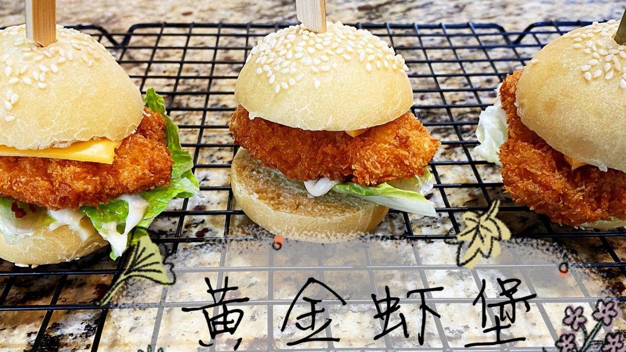 🔥黄金虾堡|记忆中的中国美食之肯德基的黄金虾堡