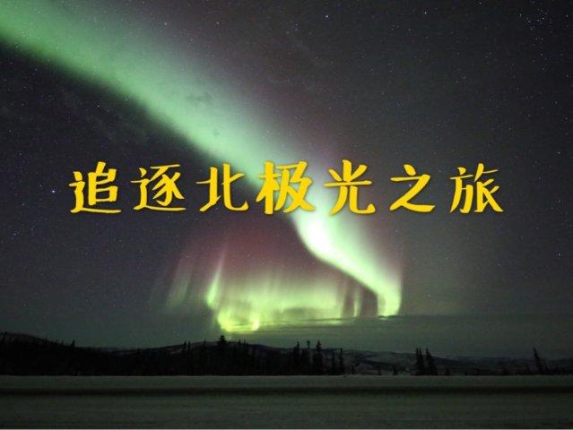 阿拉斯加自助游 (上) 追逐北极光之旅