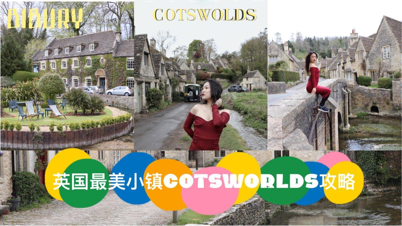 英国最美小镇COTSWOLDS攻略