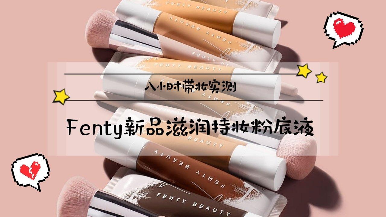 ✅or❌→Fenty新品滋润持妆粉底液八小时带妆测评