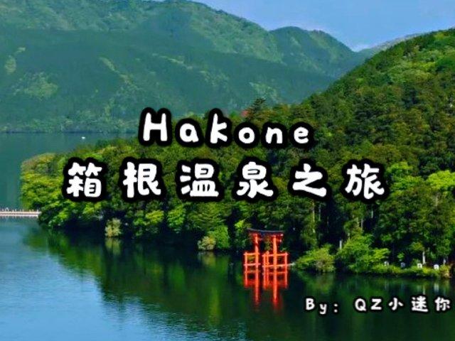 日本箱根温泉之旅