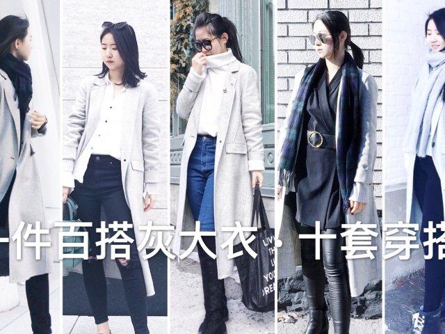 1⃣️件灰大衣穿三个季节 | 穿搭...