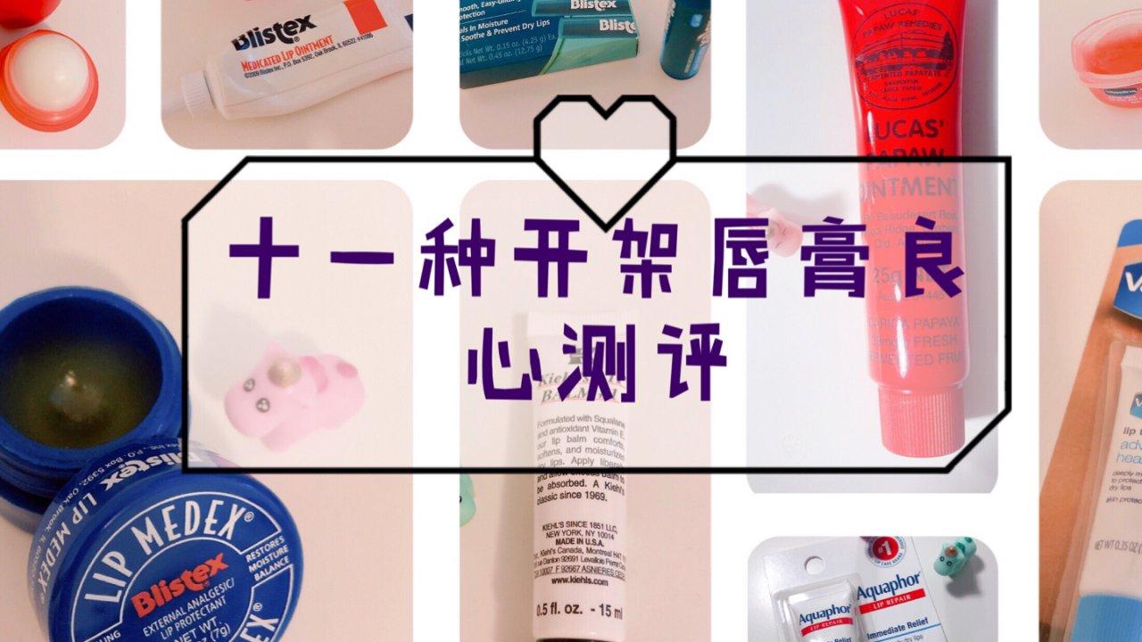 十一种开架/平价唇膏+唇部药膏对比测评