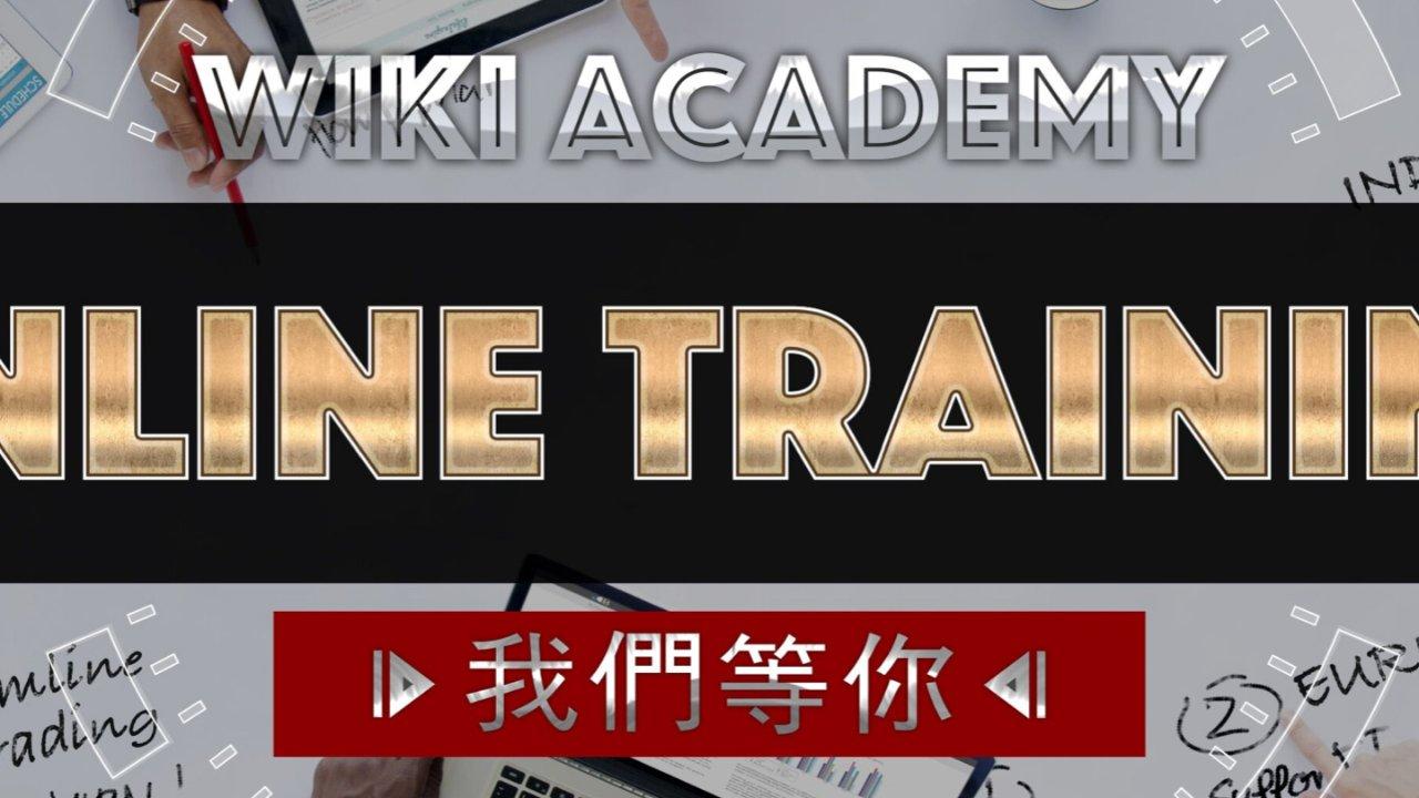 wiki academy 第一期