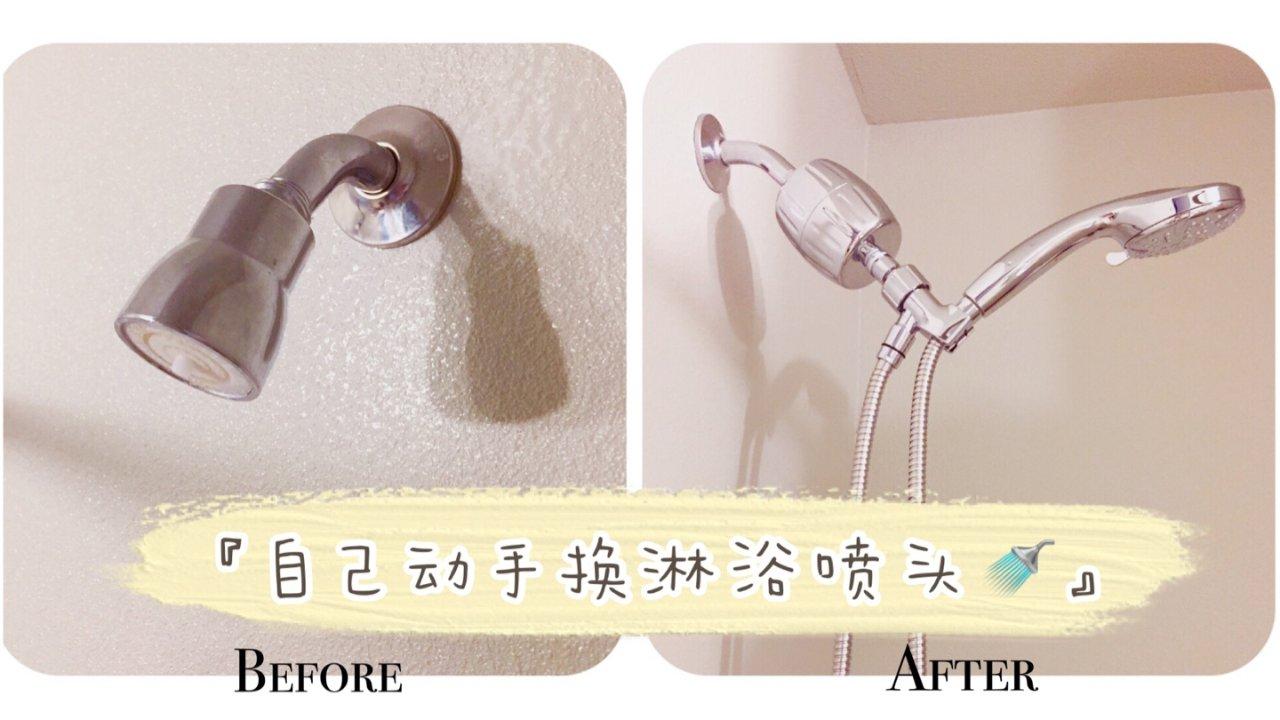 如何自己动手换淋浴喷头🚿