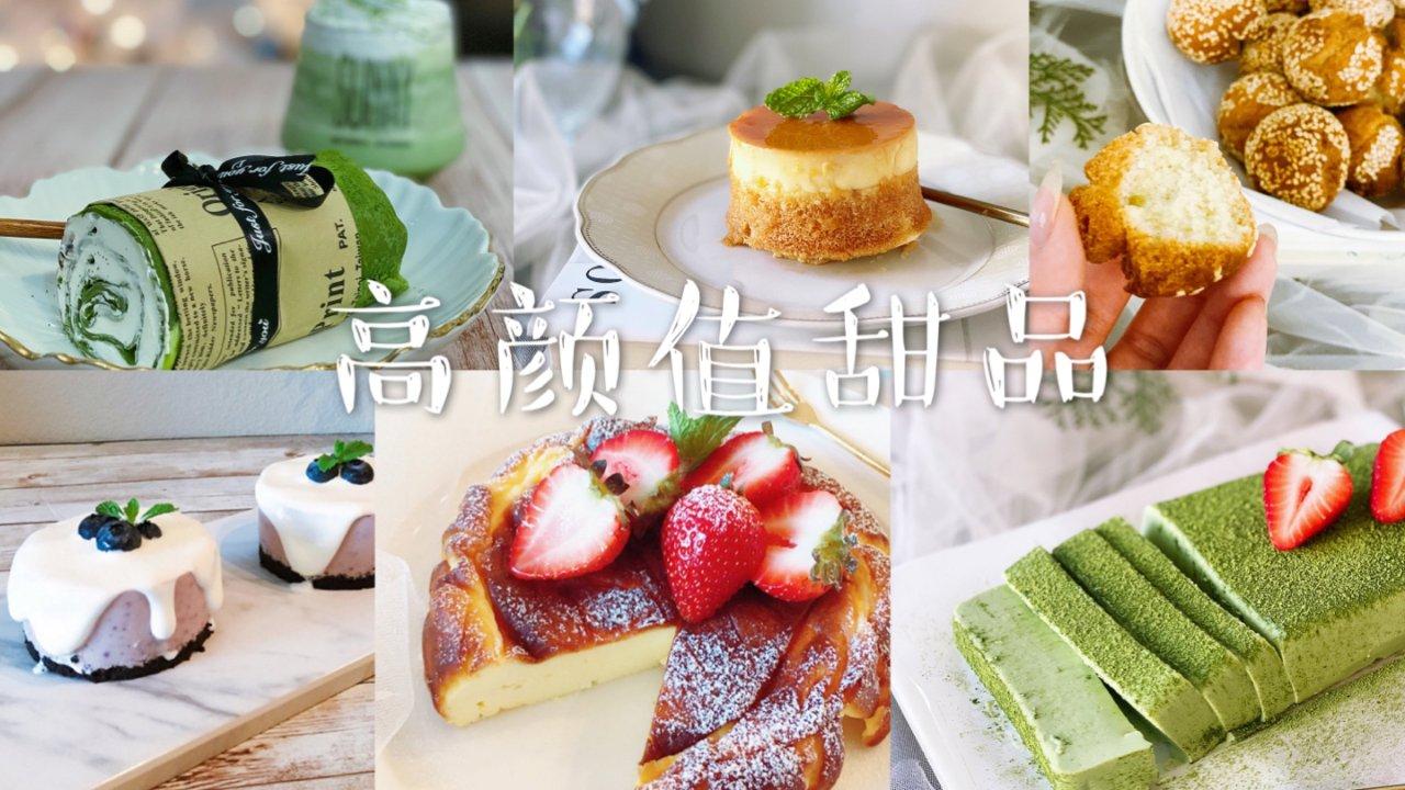 高颜值甜品DIY | 9款高颜值甜品,颠覆你的味蕾