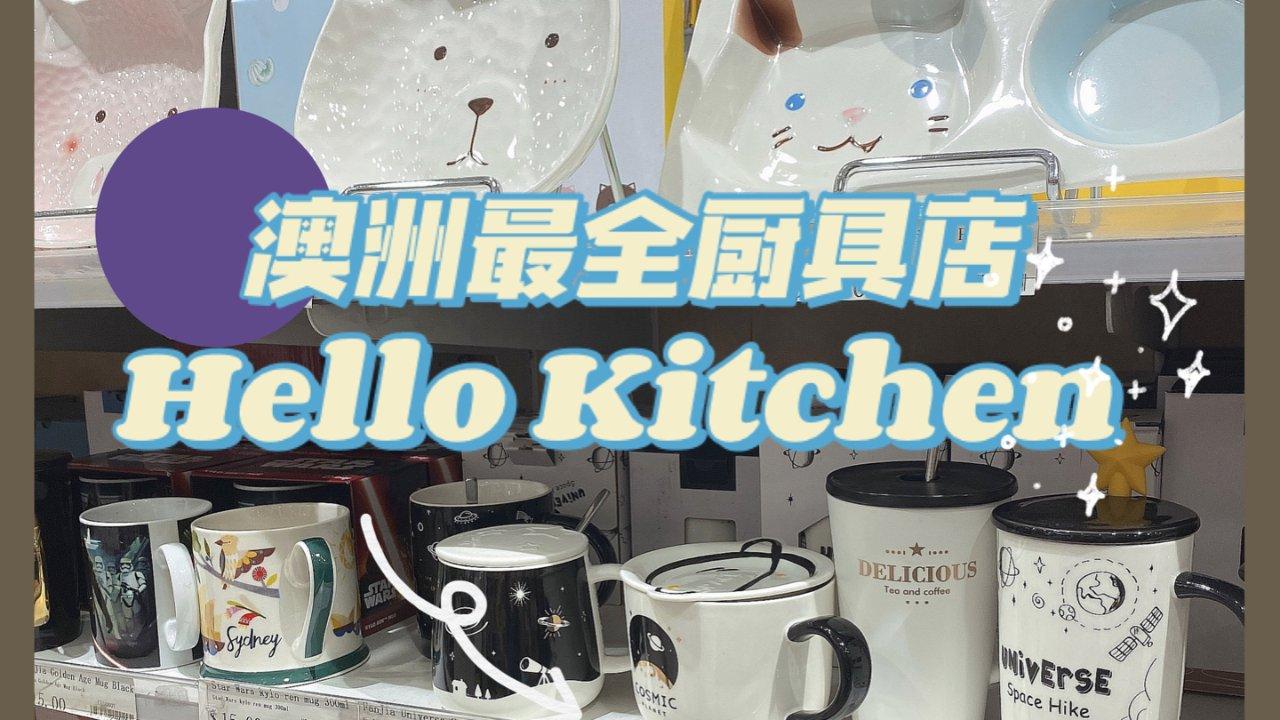 ✨超可爱‼️让你爱上做饭的猫本宝藏厨具店