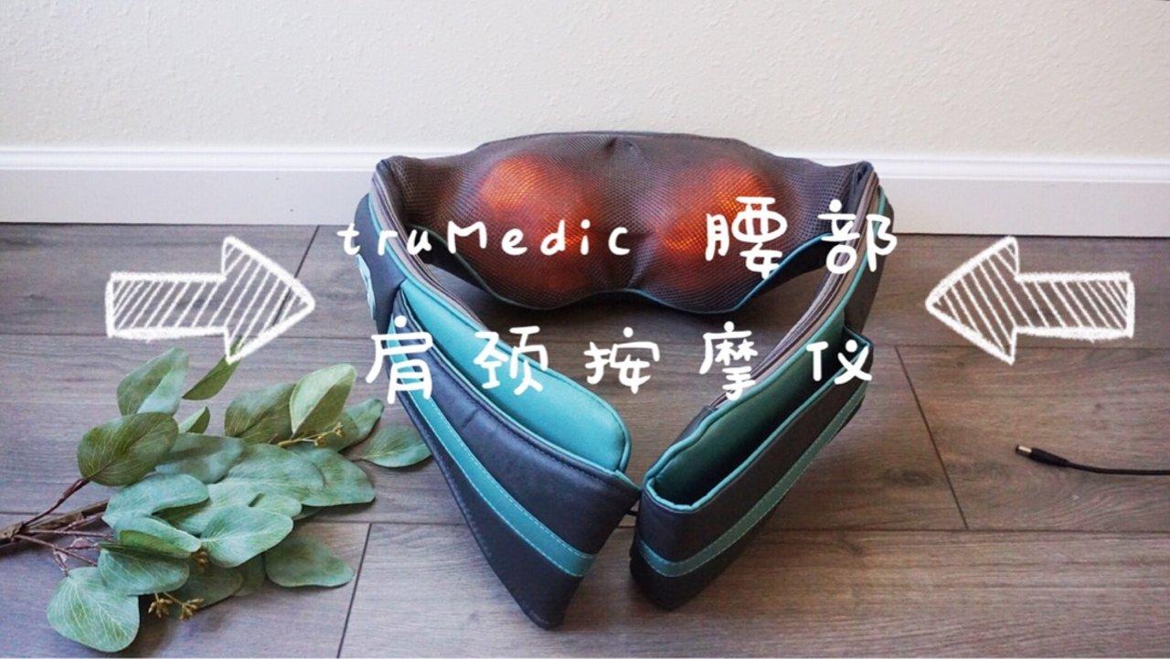 腰部肩颈舒缓好帮手,truMedic 可加热按摩仪