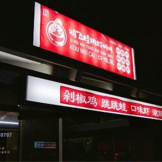 雞飛蛙跳蝦叫叫 |長沙特色菜火熱席捲羅蘭崗美食界一級戰區🔥