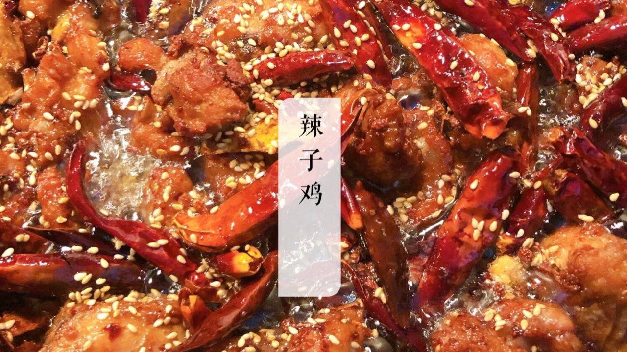美食| 秀色可餐的辣子鸡