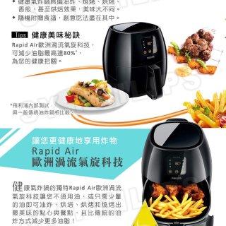 Philips飞利浦液晶屏空气炸锅在手,让你告别油腻享受健康生活(内附12道菜)