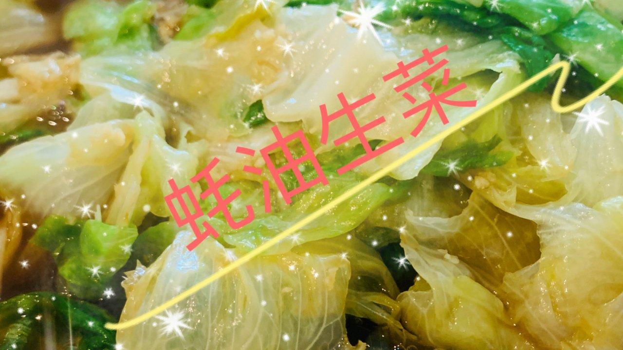 🇨🇦多伦多 每日食谱——蚝油生菜 2020. 5. 20