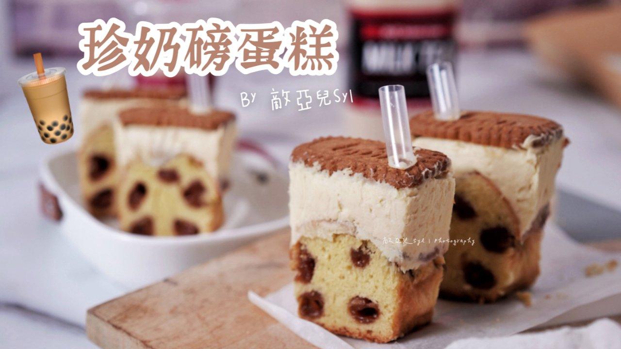 🤝手把手教你做好看又好吃的珍奶磅蛋糕 🍰