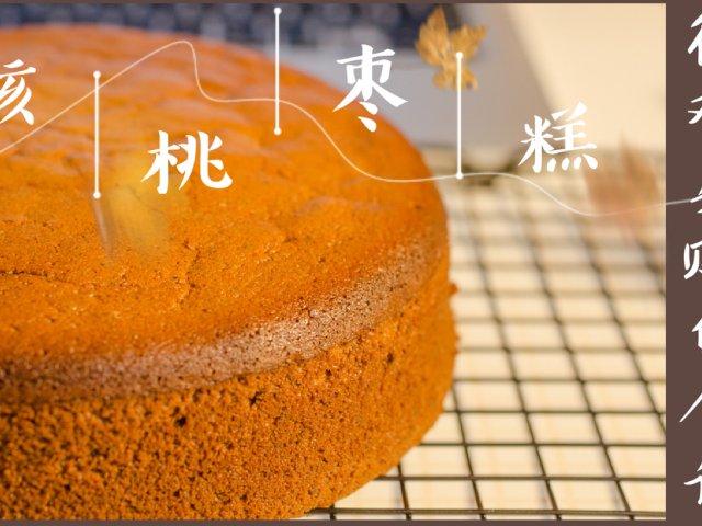 【枣糕】详细教程—入门级难度,疯抢级美味