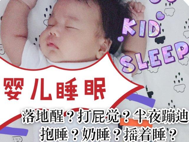 独一无二的婴幼儿睡眠引导