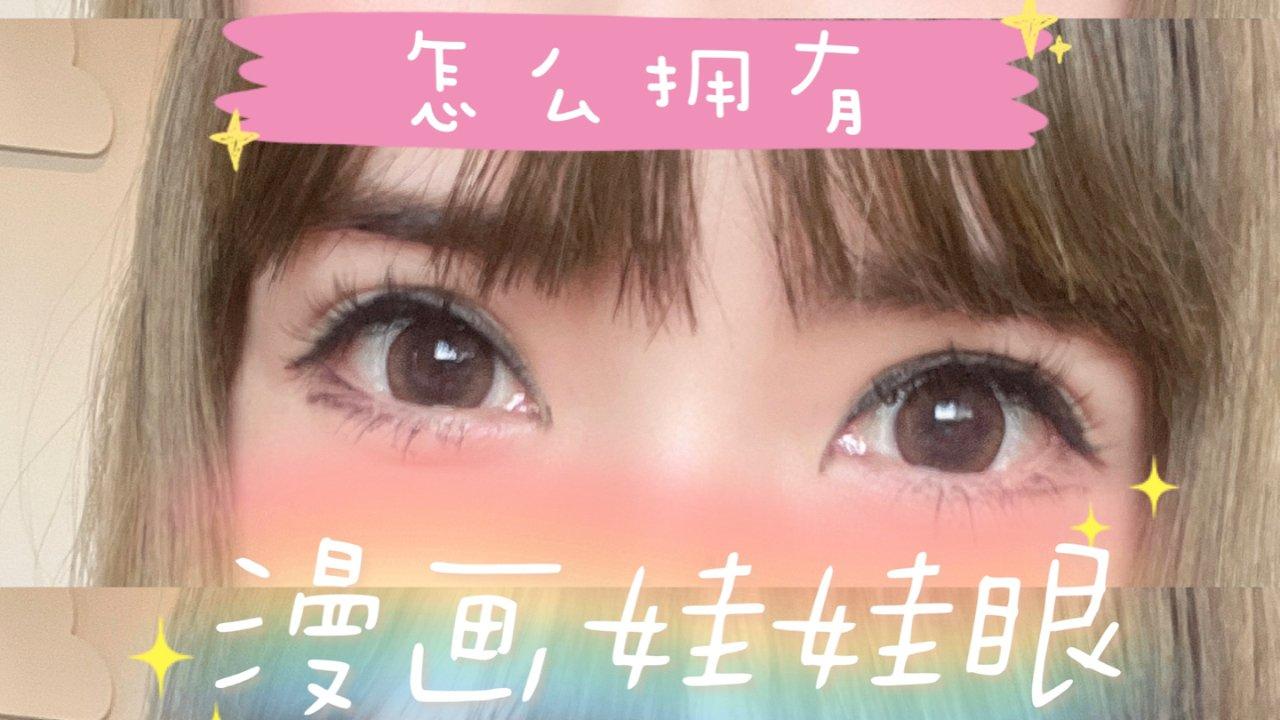 美妆分享 怎样才能拥有漫画娃娃眼👀✨✨