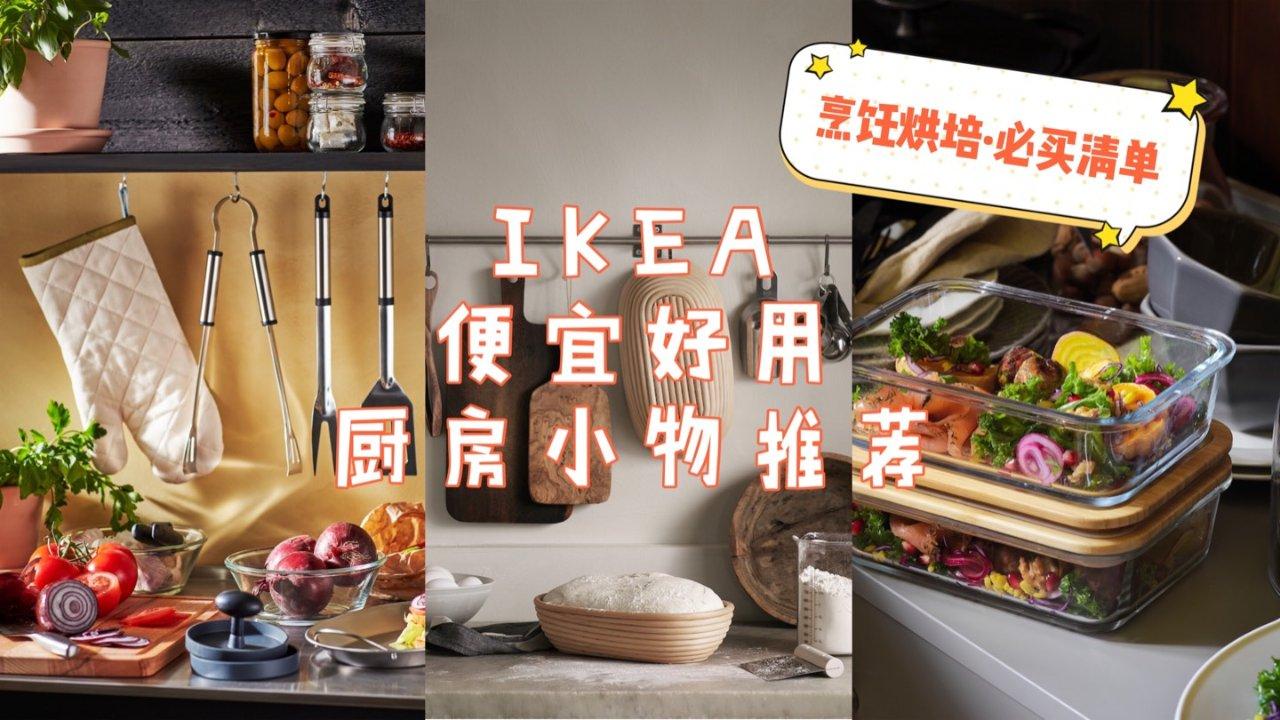性价比超高|IKEA厨房小神器集合(烹饪烘培篇)