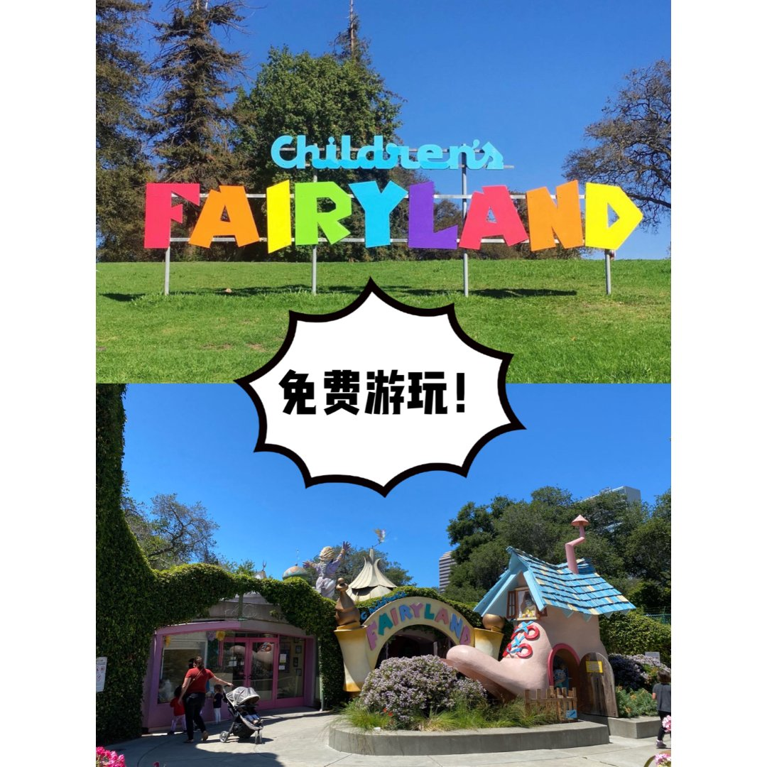 💥💥免费游玩Children's Fai...