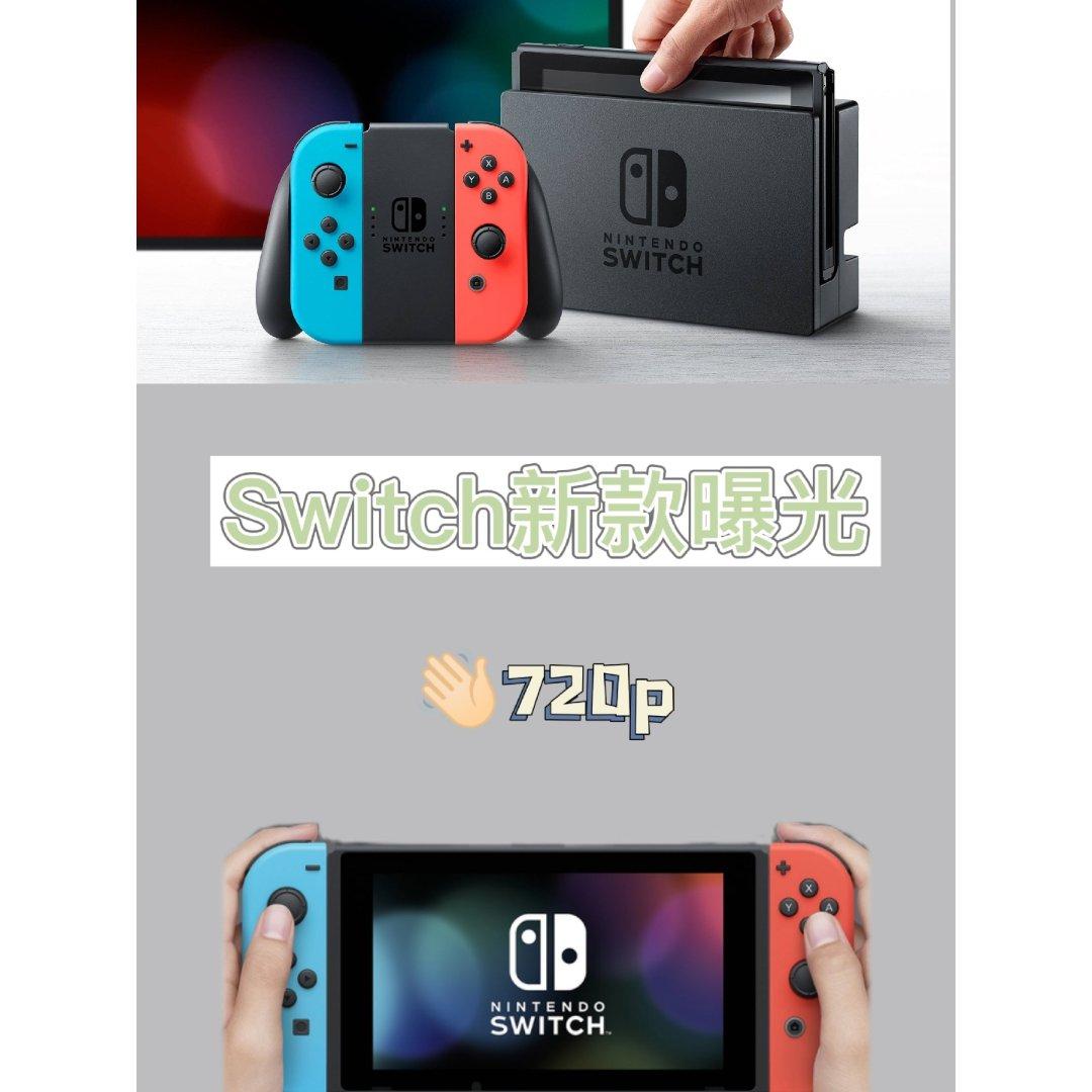 拜拜720p!!!新款Switch将有4...