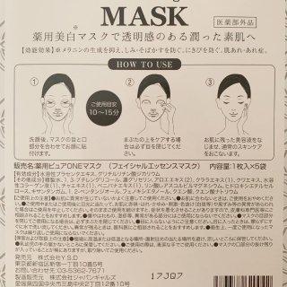 微众测|0负担的日本药妆美白魔镜面膜