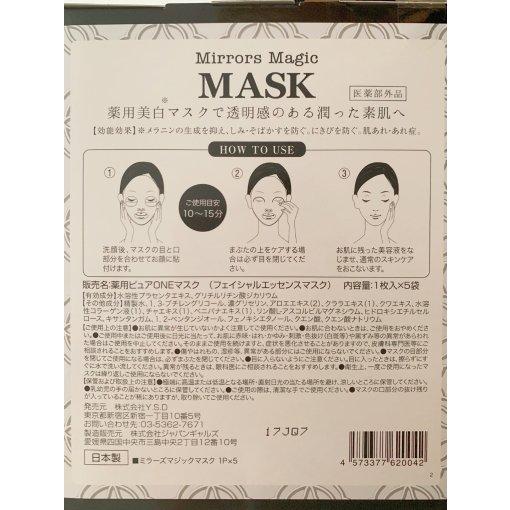 微众测 0负担的日本药妆美白魔镜面膜
