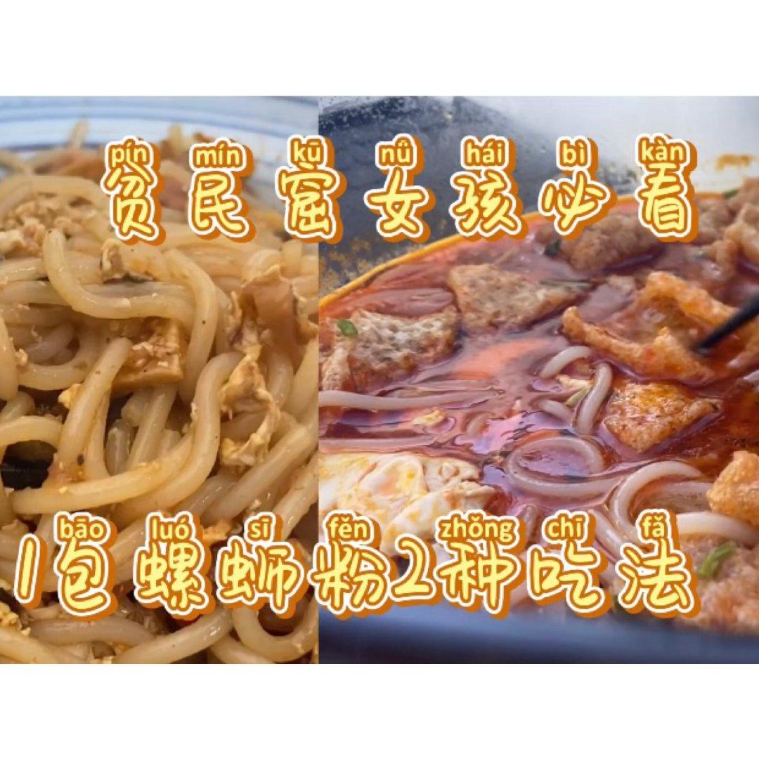 1包螺蛳粉2种吃法🐾炒螺蛳粉😍好吃哭了