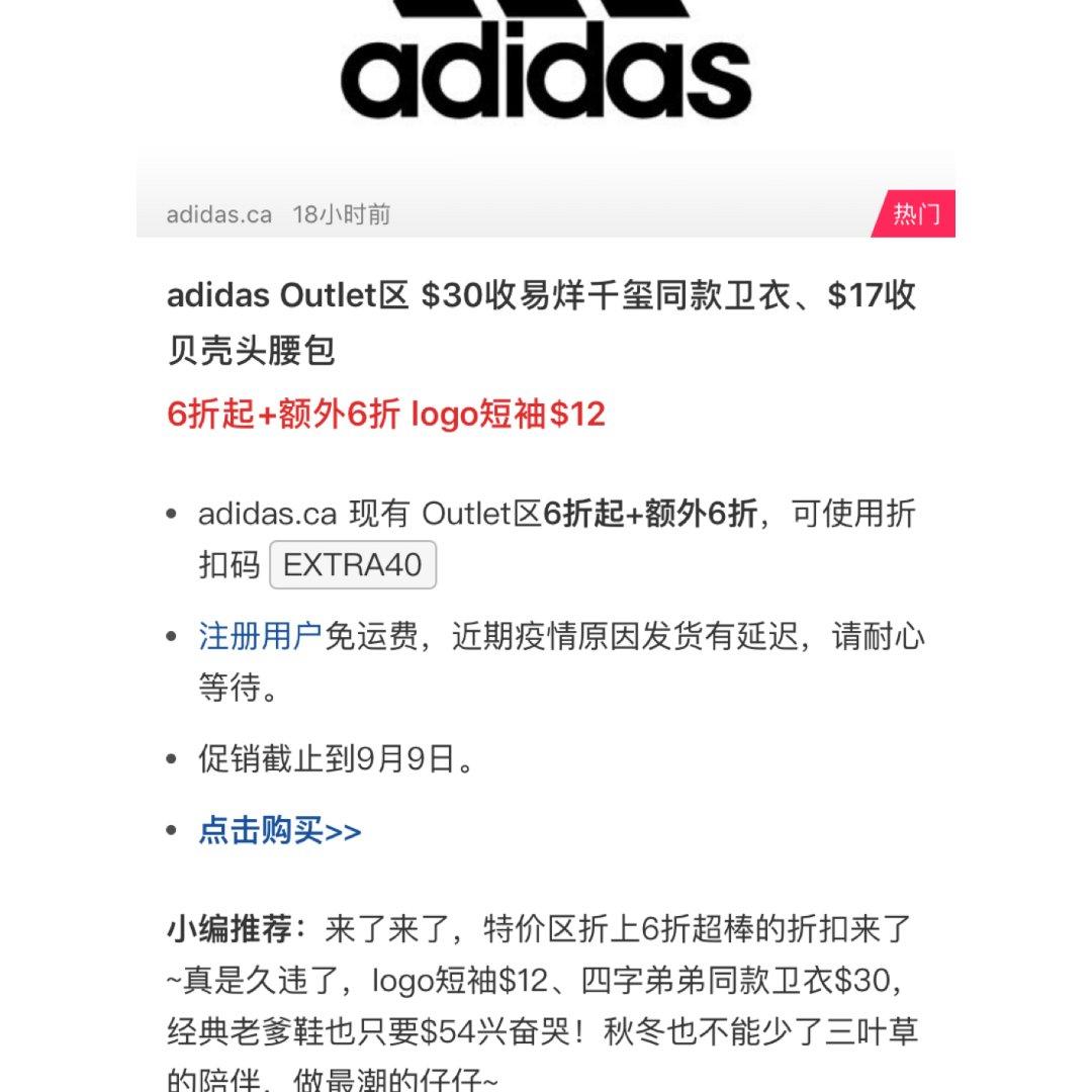 Adidas 劲爆折扣