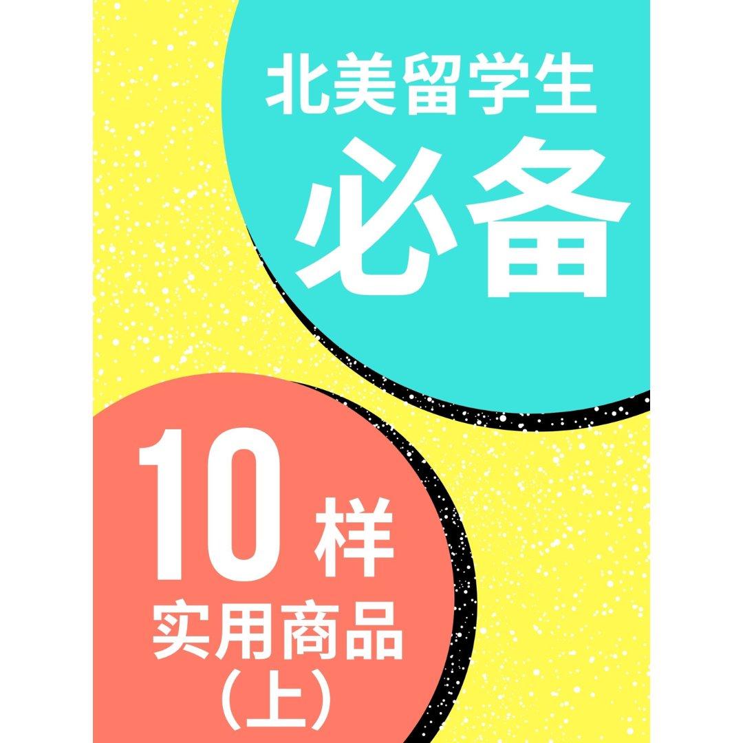 新生报道!留学必备10样实用商品(上)...