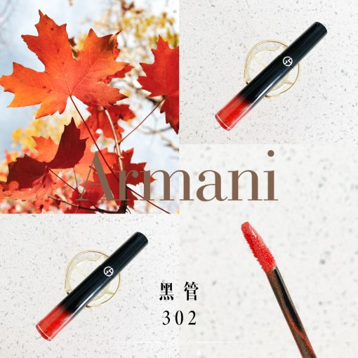 阿玛尼唇釉 | 红管、黑管你pick哪个😘