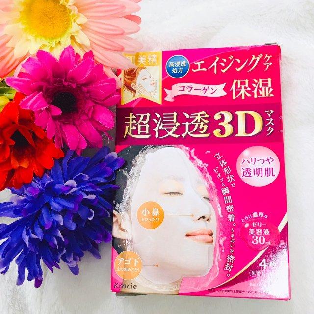 好用到哭的肌美精3D粉色紧致面膜✌️
