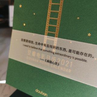 新年礼物打卡~豆瓣日历☀🌙⭐等君君来买单...