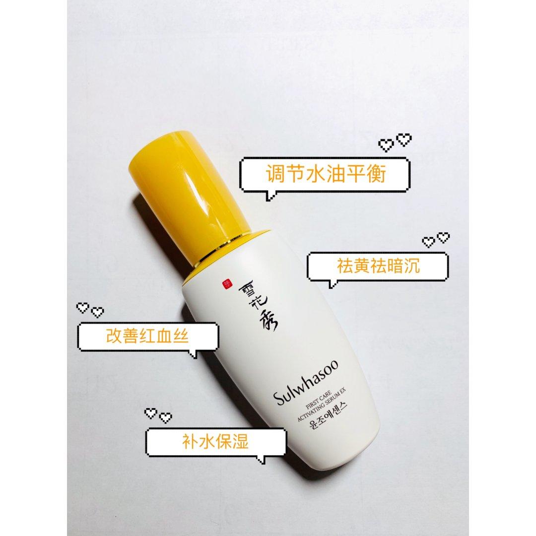 韩国第一精华——雪花秀润燥精华液