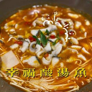 干掉两大碗饭的番茄🍅浓汤酸菜鱼...
