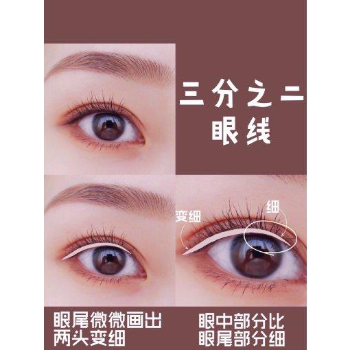 新手必看!日剧女主自然眼线画法 by 蔡妮妮nini
