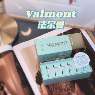 Valmont 法尔曼