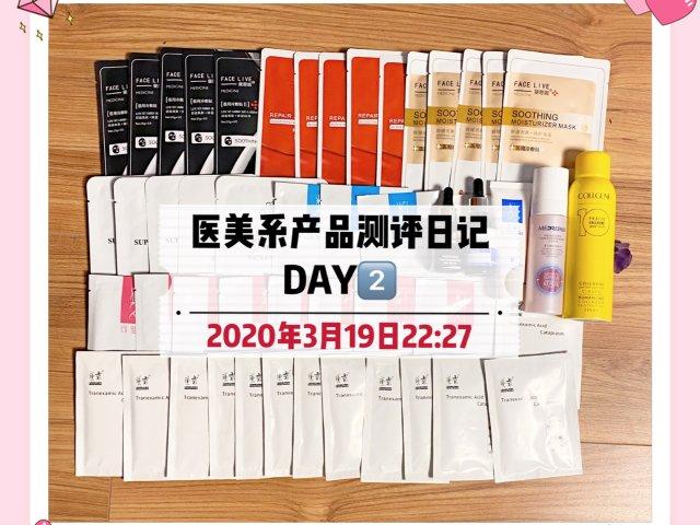 🧏🏻♀️医美系产品测评日记-DA...