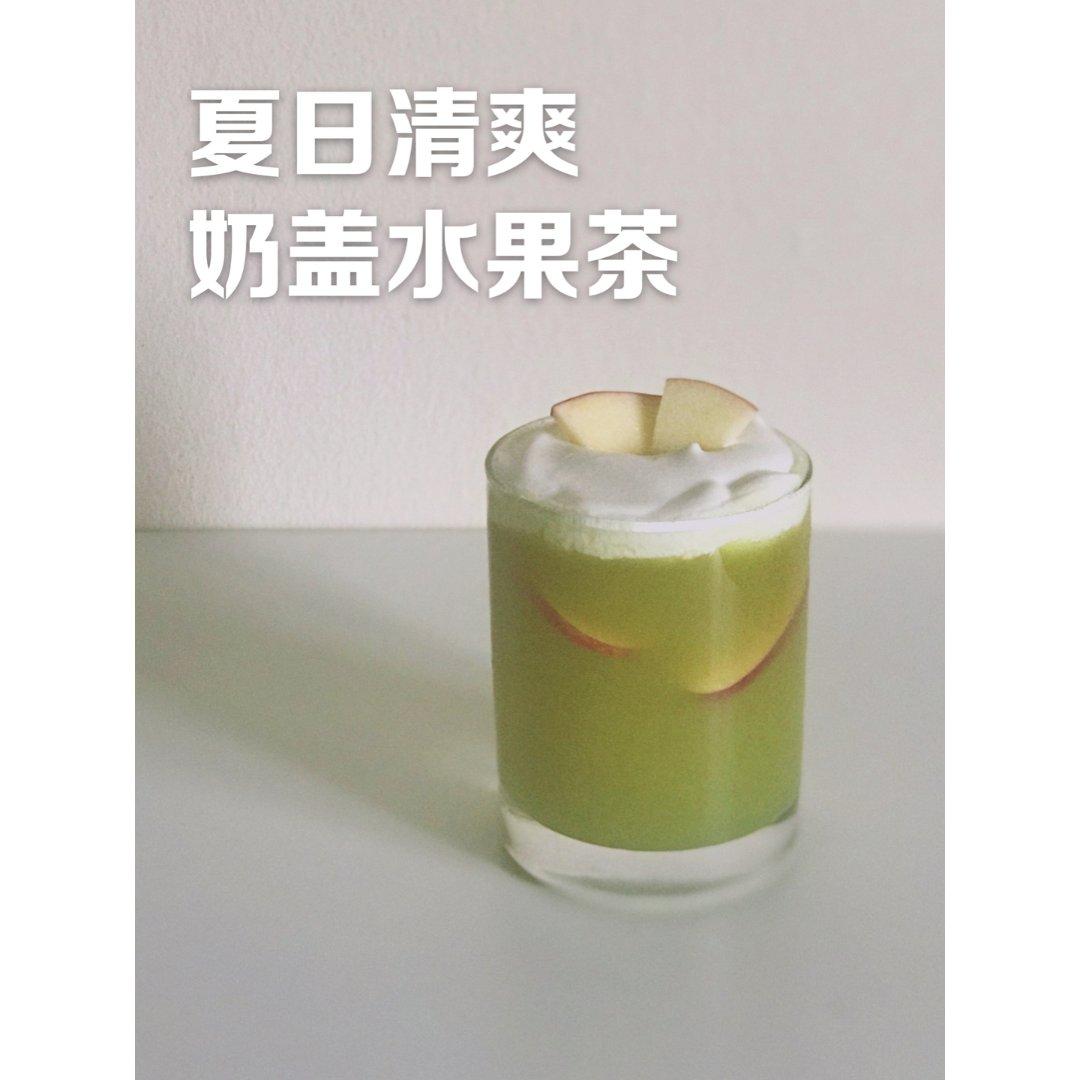 夏日清爽饮料|低糖奶盖猕猴桃水果茶