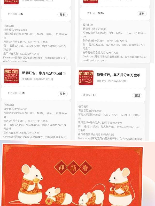 """兑换商城,集齐""""新年快乐""""平分金币"""
