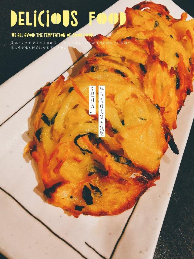 盘中鸟巢🐤缺德舅好吃健康的蔬菜饼