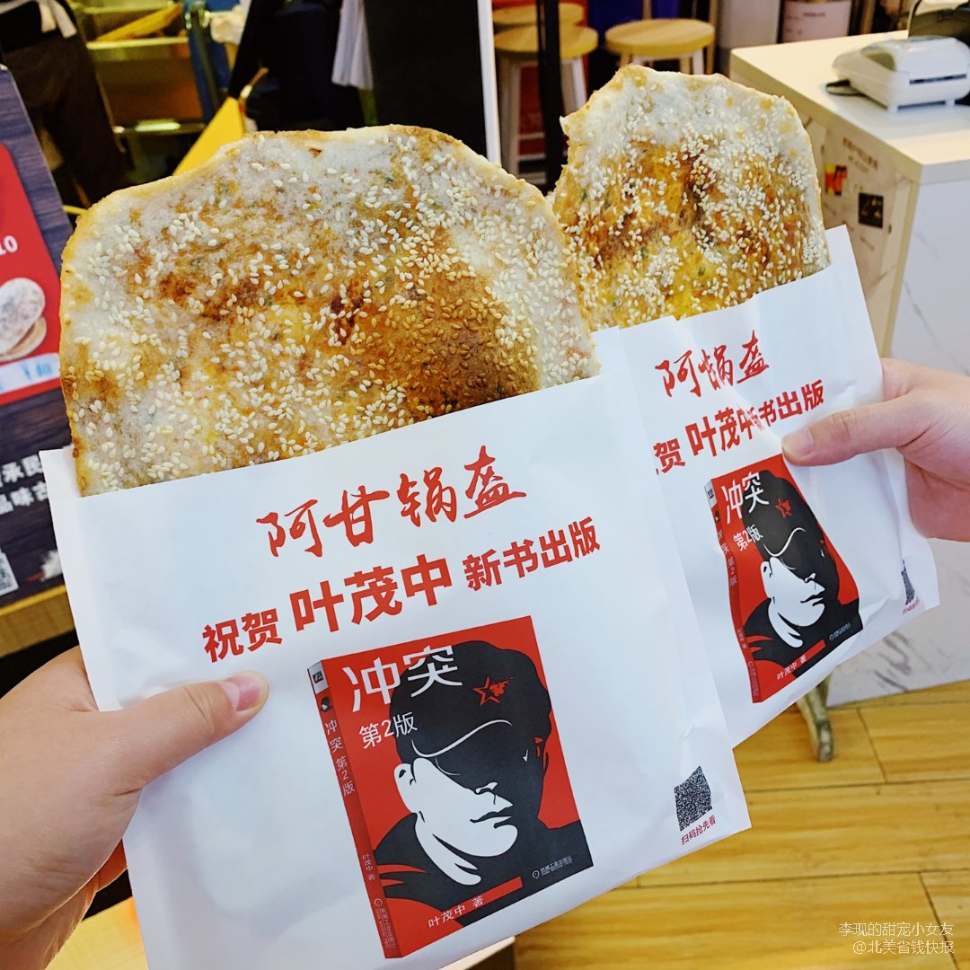 🥪 /  阿甘锅盔 薄脆酥香型陕风...