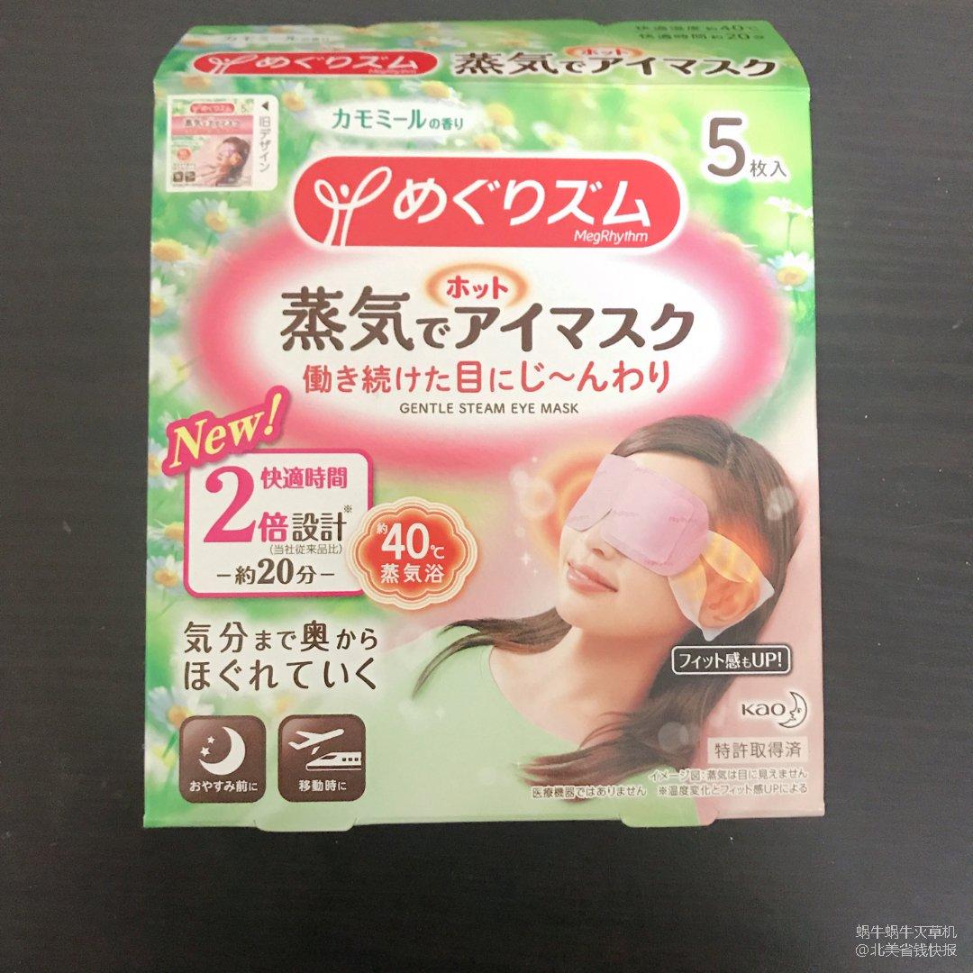花王蒸汽眼罩