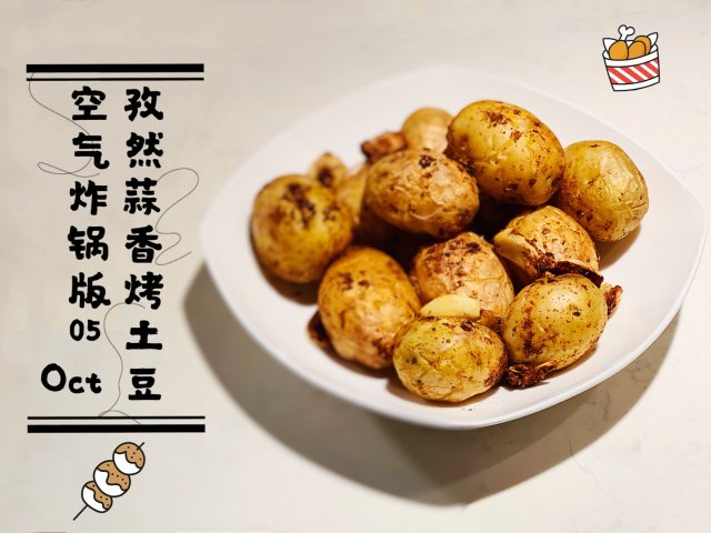 美食攻略   空气炸锅食谱 孜然蒜...
