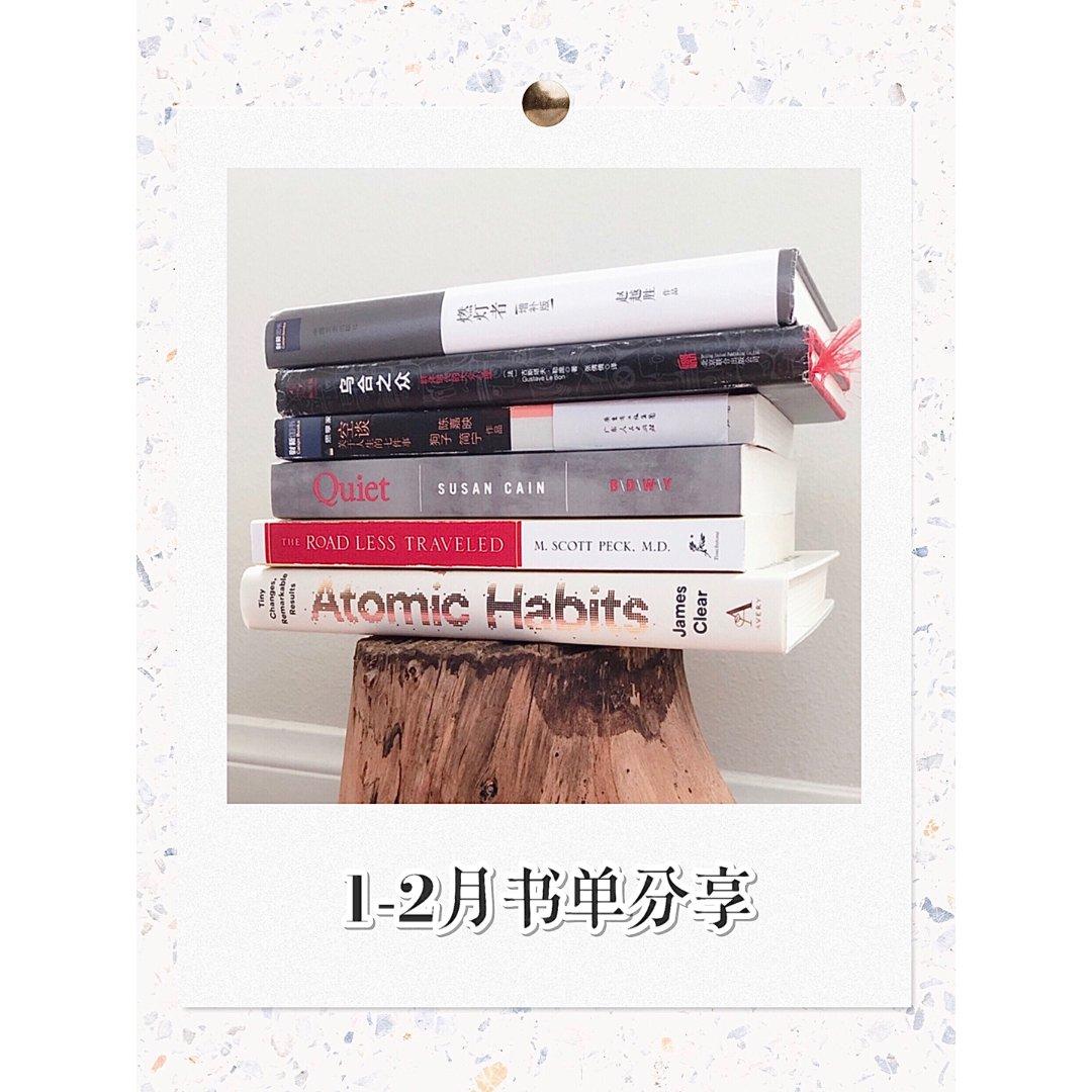 1-2月读书分享|读得越多,越发觉自己无...
