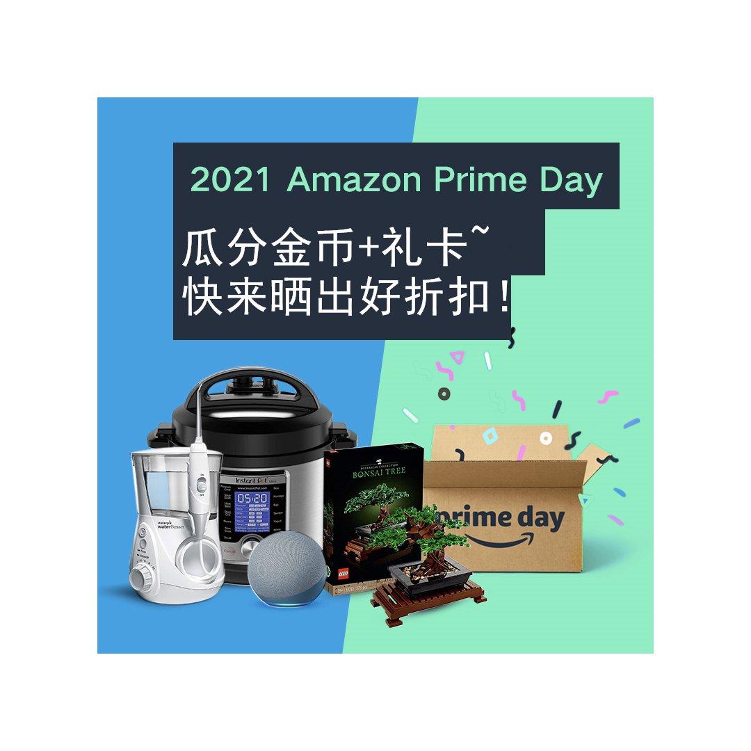 Prime Day抄作业:分享好折扣瓜分...