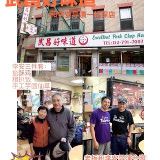 NY探店|和李安导演打卡纽约台湾美食(熊猫外卖)