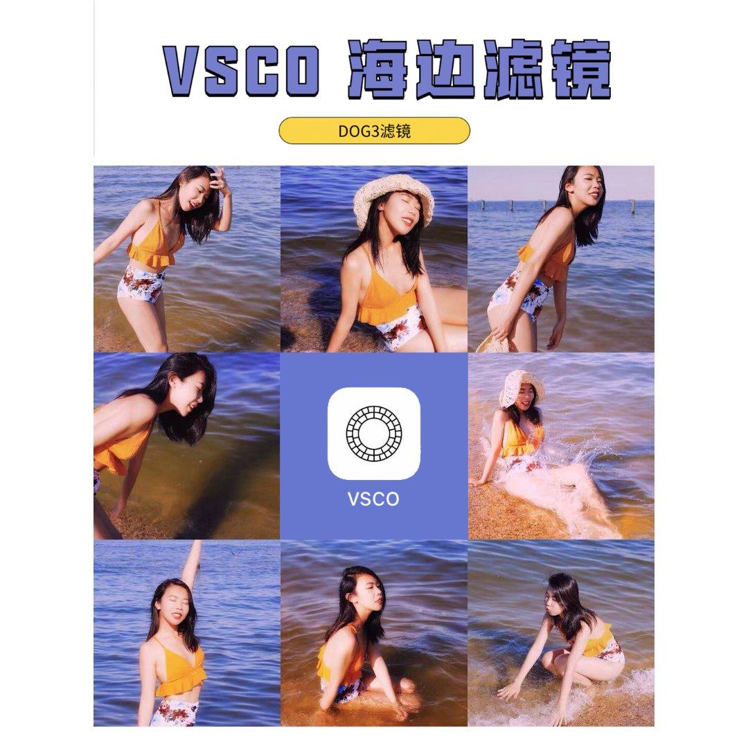 VSCO海边滤镜|梦幻蓝紫色大海