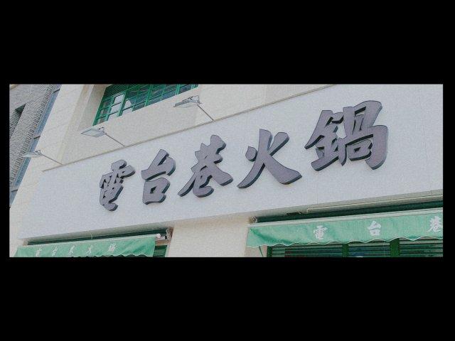 福州美食🌟|电台巷火锅🔥真的值得排队吗?