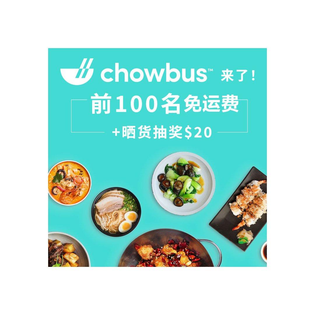 chowbus来了
