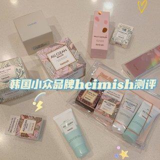 微众测|韩国知名小众品牌Heimish~...